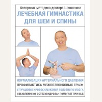 Шишонин А. Лечебная гимнастика для шеи и спины. Азбука здоровья