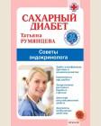 Румянцева Т. Сахарный диабет. Советы эндокринолога. Ваш семейный врач