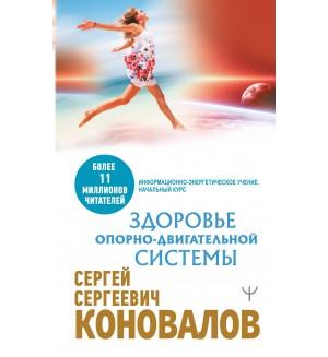 Коновалов С. Здоровье опорно-двигательной системы. Медицина будущего (мягкий переплет)