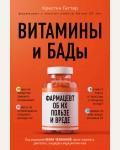 Гиттер К. Витамины и БАДы. Фармацевт об их пользе и вреде. Куда катятся таблетки? Книги-инструкции для тех, кто хочет разобраться в мире лекарств