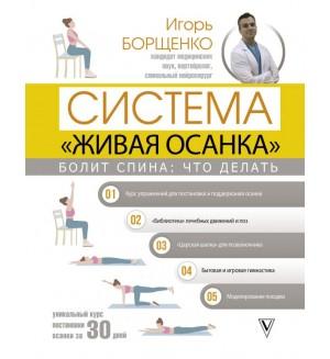 Борщенко И. Болит спина: что делать. Система «Живая осанка». Авторские методики: психология и здоровье