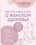 Березовская Е. Все, что нужно знать о женском здоровье. 1000 ответов на самые актуальные вопросы. Комаровский представляет