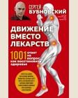 Бубновский С. Движение вместо лекарств. 1001 ответ на вопрос, как восстановить здоровье. Горячая линия с доктором Бубновским