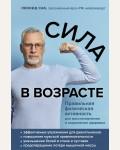 Сак Л. Сила в возрасте. Правильная физическая активность для восстановления и сохранения здоровья. Легендарные врачи рекомендуют