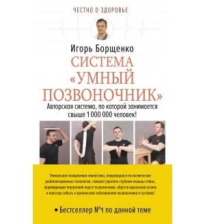 Борщенко И. Система «Умный позвоночник». Честно о здоровье