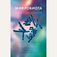 Перлемутер Г. Микробиота. Тайны ваших бактерий. Природа человека (мягкий переплет)