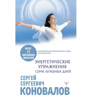 Коновалов С. Энергетические упражнения семи лечебных дней. Медицина будущего