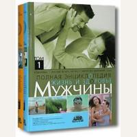 Непокойчицкий Г. Полная энциклопедия. Жизнь и здоровье мужчины. В 2 томах.