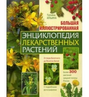 Ильина Т. Большая иллюстрированная энциклопедия лекарственных растений. Красота и здоровье