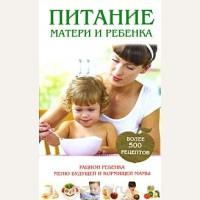 Питание матери и ребёнка. Новейшая энциклопедия медицинских знаний. Красота и здоровье