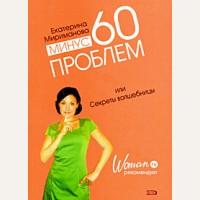 Мириманова Е. Минус 60 проблем, или Секреты волшебницы. Модные диеты