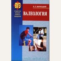 Мархоцкий Я. Валеология. Учебное пособие.