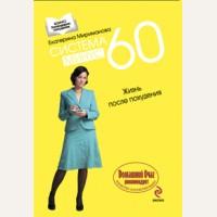Мириманова Е. Система минус 60. Жизнь после похудения. Модные диеты