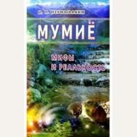 Неумывакин И. Мумие. Мифы и реальность.