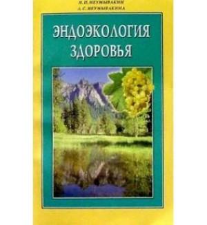 Неумывакин И. Неумывакина Л. Эндоэкология здоровья.