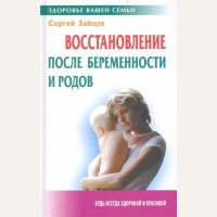 Зайцев С. Восстановление после беременности и родов. Здоровье вашей семьи