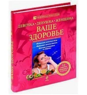 Белопольский Ю.Бабанин С. Девочка, девушка, женщина. Ваше здоровье. Медицинская энциклопедия
