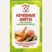 Данилова Н. Лечебные диеты при болезнях щитовидной железы. 200 рецептов для вкусного,сбалансированного питания. Семейный доктор.