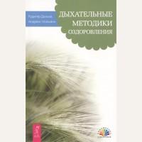 Дальке Р. Дыхательные методики оздоровления. Библиотека здоровья