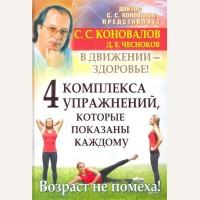 Коновалов С. 4 комплекса упражнений, которые показаны каждому . Доктор С.С. Коновалов представляет