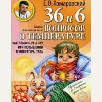 Комаровский Е. 36 и 6 вопросы о температуре. Как помочь ребенку при повышенной температуре тела. Книга для мам. Комаровский представляет