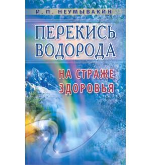 Неумывакин И. Перекись водорода: мифы и реальность.