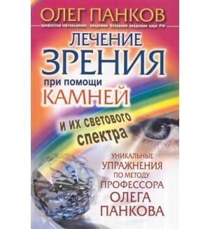 Панков О. Лечение зрения при помощи камней и их светового спектра. Свет здоровья