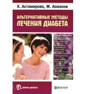 Астамирова Х. Ахманов М. Альтернативные методы лечения диабета.Правда и вымысел. Школа диабета.