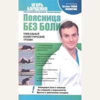 Борщенко И. Поясница без боли. Уникальный изометрический тренинг