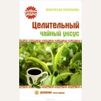 Семенова А. Целительный чайный уксус. Целебник. Лечит природа