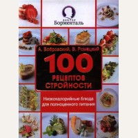 Бобровский А. Ромацкий В. 100 рецептов стройности. Низкокалорийные блюда для полноценного питания.