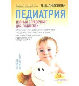 Аникеева Л. Педиатрия:полный справочник для родителей. Современная медицина. Полный справочник