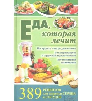 Емельянова И. Еда, которая лечит. 389 рецептов для здоровья сердца и сосудов.