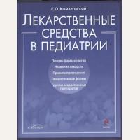 Комаровский Е. Лекарственные средства в педиатрии. Популярный справочник