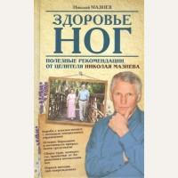 Мазнев Н. Здоровье ног. Полезные рекомендации от целителя Николая Мазнева.