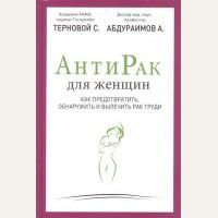 Терновой С. Антирак для женщин. Как предотвратить, обнаружить и вылечить рак груди. Анти.