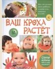 Тихомирова Л. Ваш кроха растет. Все, что должен знать ребенок о своем теле, здоровье и о себе. Самая нужная книга для родителей