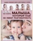 Пирожник С. Самая нужная книга для мамы и папы. Как понять малыша, который еще не умеет разговаривать. Молодым родителям