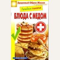 Лечебное питание. Блюда с медом. Здоровый образ жизни и долголетие