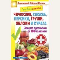 Лечебное питание. Чернослив, клюква, персики, груши, яблоки и курага. Защита организма от 100 болезней. Здоровый образ жизни и долголетие