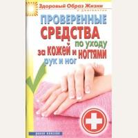 Проверенные средства по уходу за кожей и ногтями рук и ног. Здоровый образ жизни и долголетие