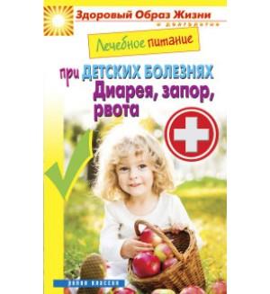Лечебное питание при детских болезнях. Диарея, запор, рвота. Здоровый образ жизни и долголетия