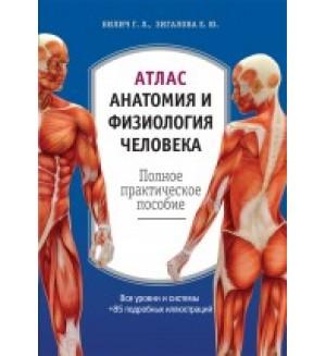 Билич Г. Зигалова Е. Атлас. Анатомия и физиология человека. Медицинский атлас