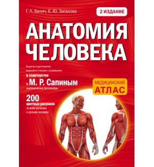 Билич Г. Зигалова Е. Анатомия человека. Медицинский атлас