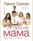Суркова Л. Я просто мама. Идеи, советы и истории. Звезда инстаграма