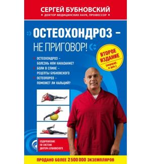 Бубновский С. Остеохондроз - не приговор! Оздоровление по системе доктора Бубновского