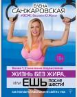 Санжаровская Е. Жизнь без жира, или ешь после шести! Как похудеть навсегда и не сойти с ума. Звезда рунета