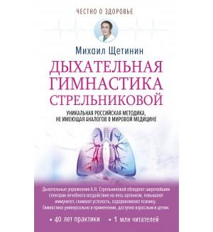 Щетинин М. Методика дыхания Стрельниковой. Честно о здоровье