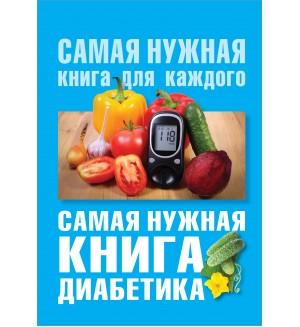 Сергеева Е. Самая нужная книга диабетика. Самая нужная книга для каждого