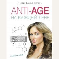 Бортейчук А. ANTI-AGE на каждый день: управление красотой. Здоровье Рунета